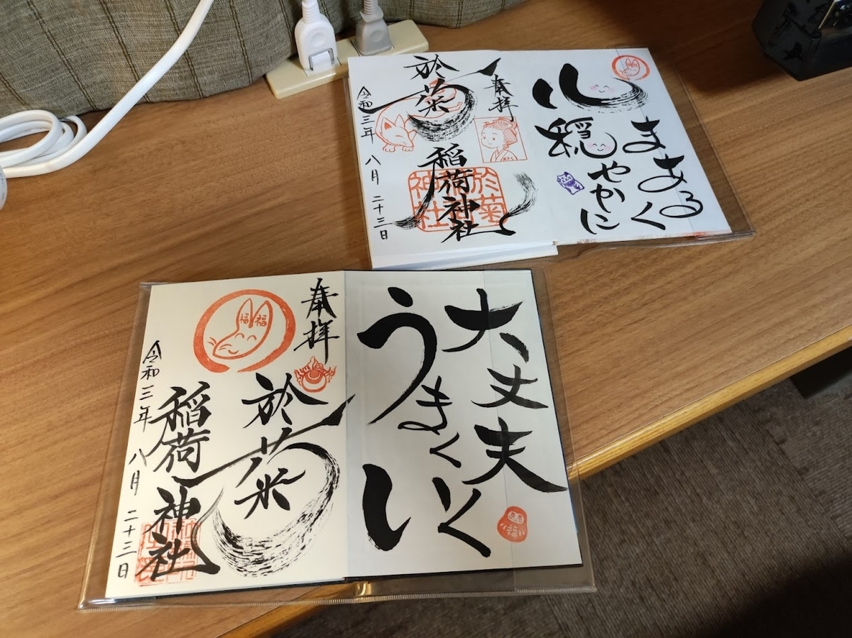 f:id:Nonomiya-Satoshi:20210823180709j:plain