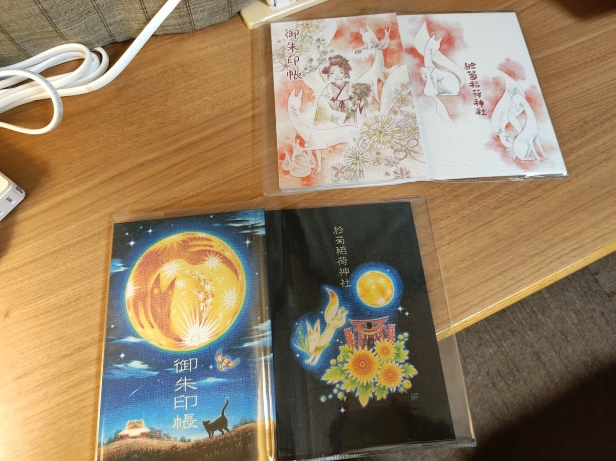 f:id:Nonomiya-Satoshi:20210823180719j:plain