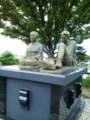 [携帯で風景]「津軽」の像(太宰とタケ)