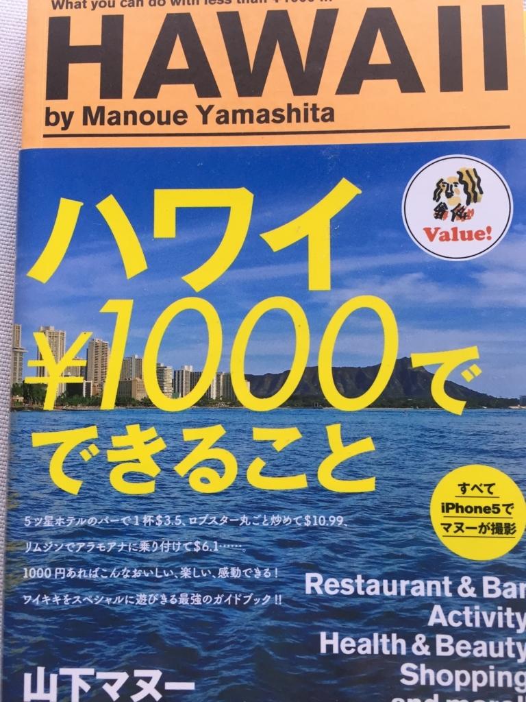 f:id:NoriHiro:20170827145424j:plain