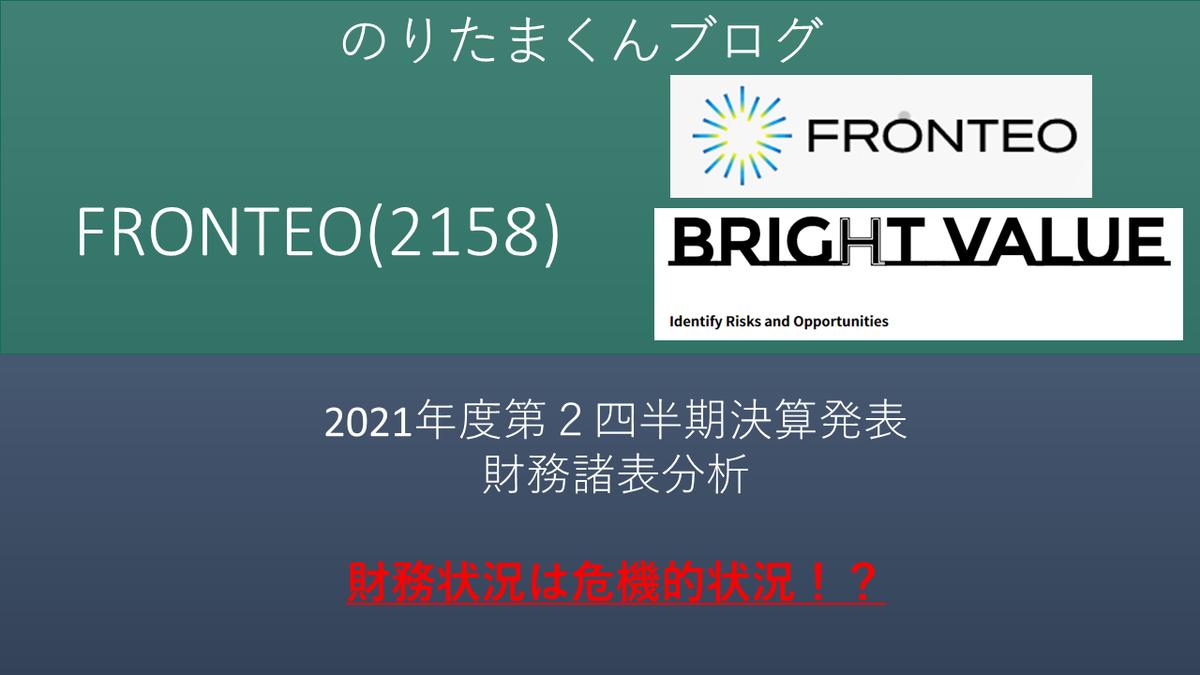 f:id:Noritamakun:20201117182734p:plain
