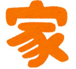 f:id:Noritamakun:20201223222106p:plain