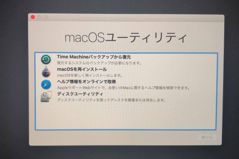 Mac 復元 macOSユーティリティ画面