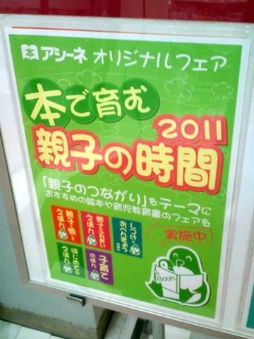 20110606000245