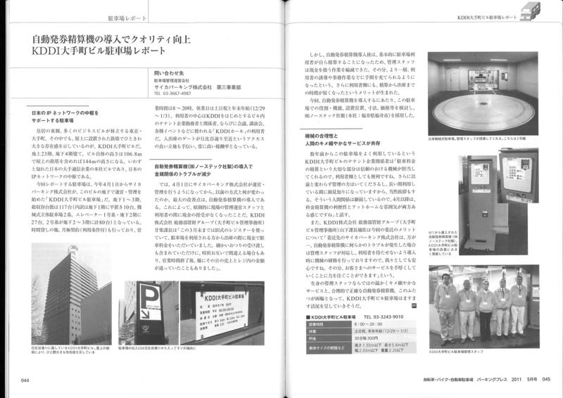 f:id:Northtech:20110509094642j:image