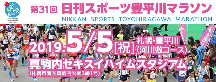 20190505_日刊スポーツ豊平川マラソン