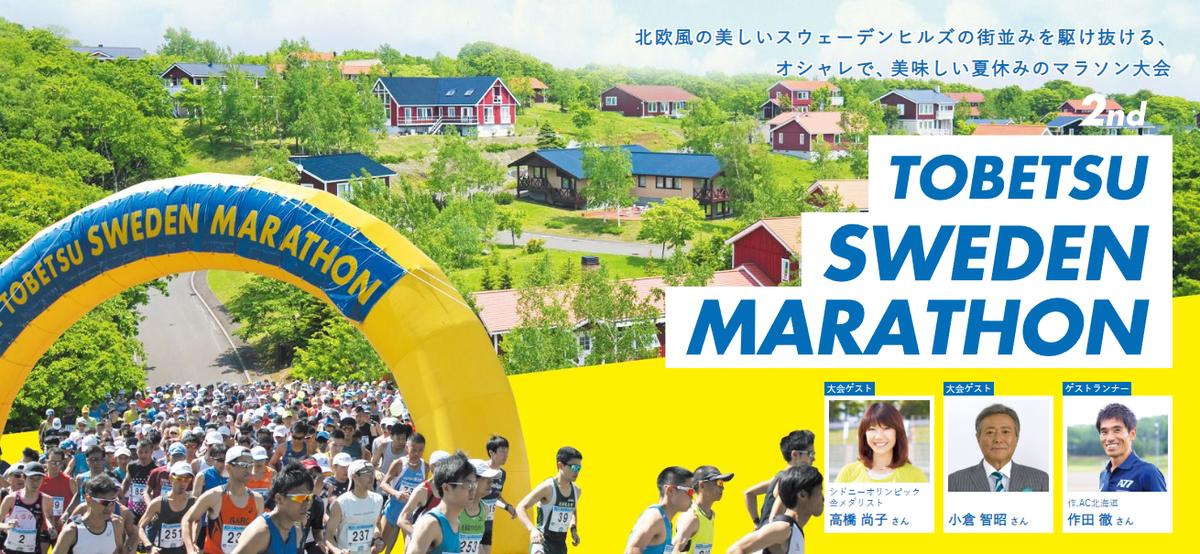 当別スウェーデンマラソン