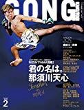 GONG(ゴング)格闘技 2017年2月号 [雑誌] ゴング格闘技 -