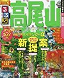 るるぶ高尾山 (国内シリーズ) -