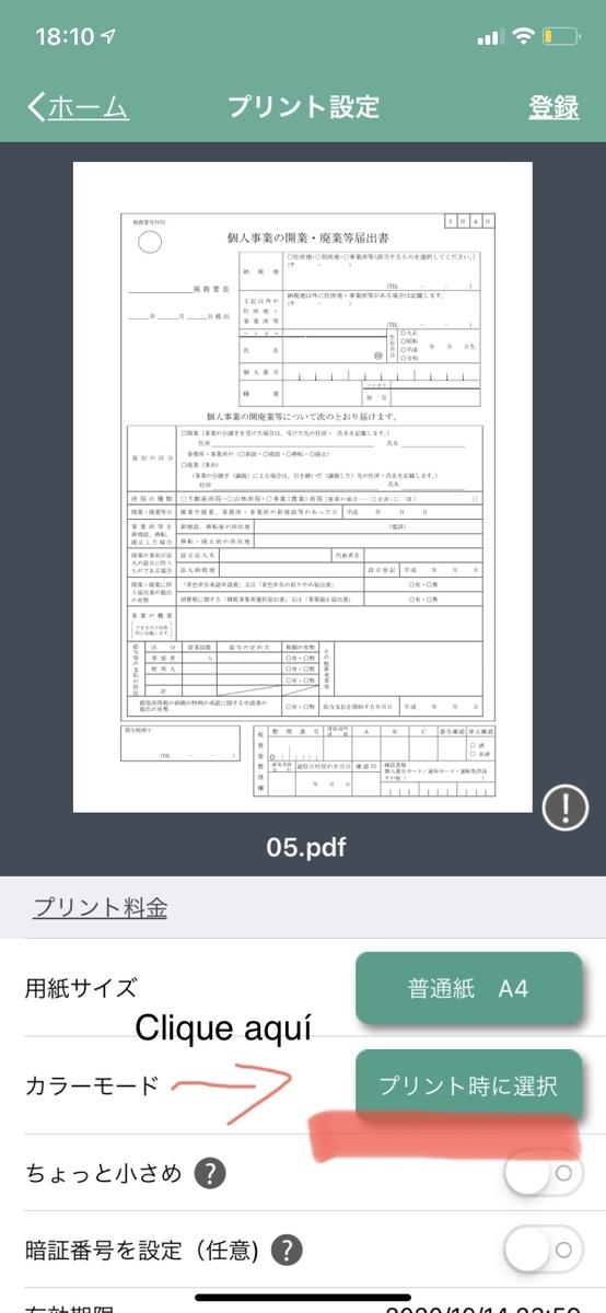 f:id:Notime-life:20201013190220j:plain