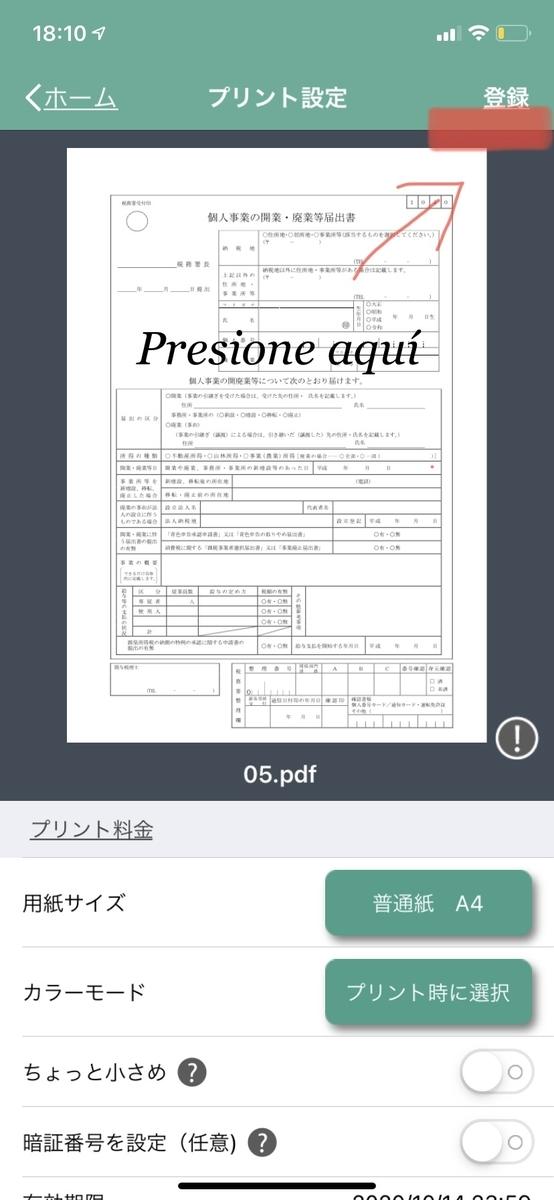 f:id:Notime-life:20201013190342j:plain