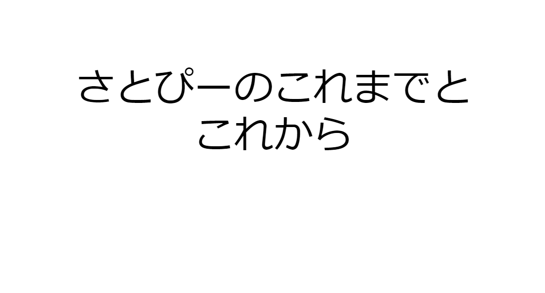 f:id:Nsatopi:20190901210924p:plain