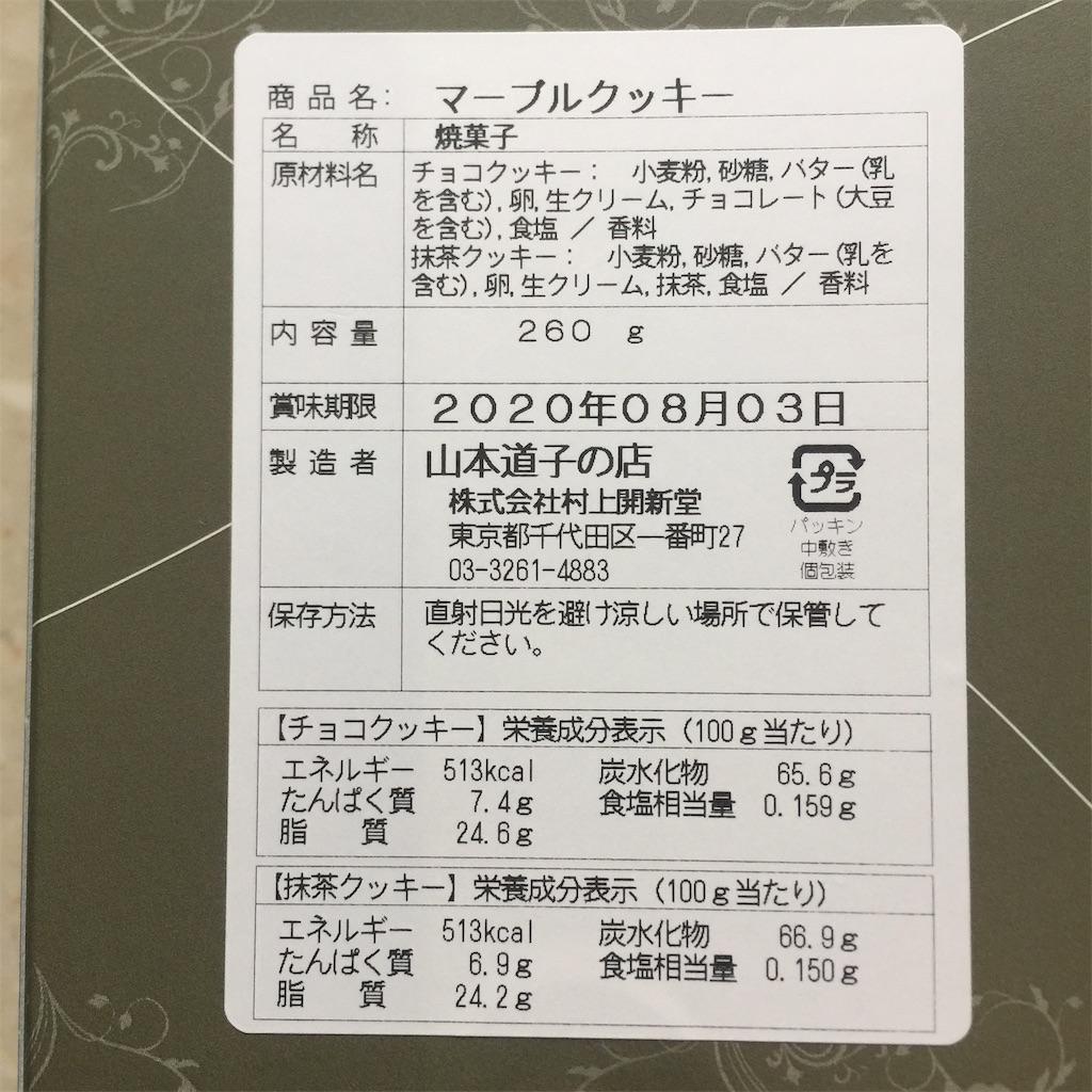 f:id:Nu-ma_Kaoruko:20200619143126j:image