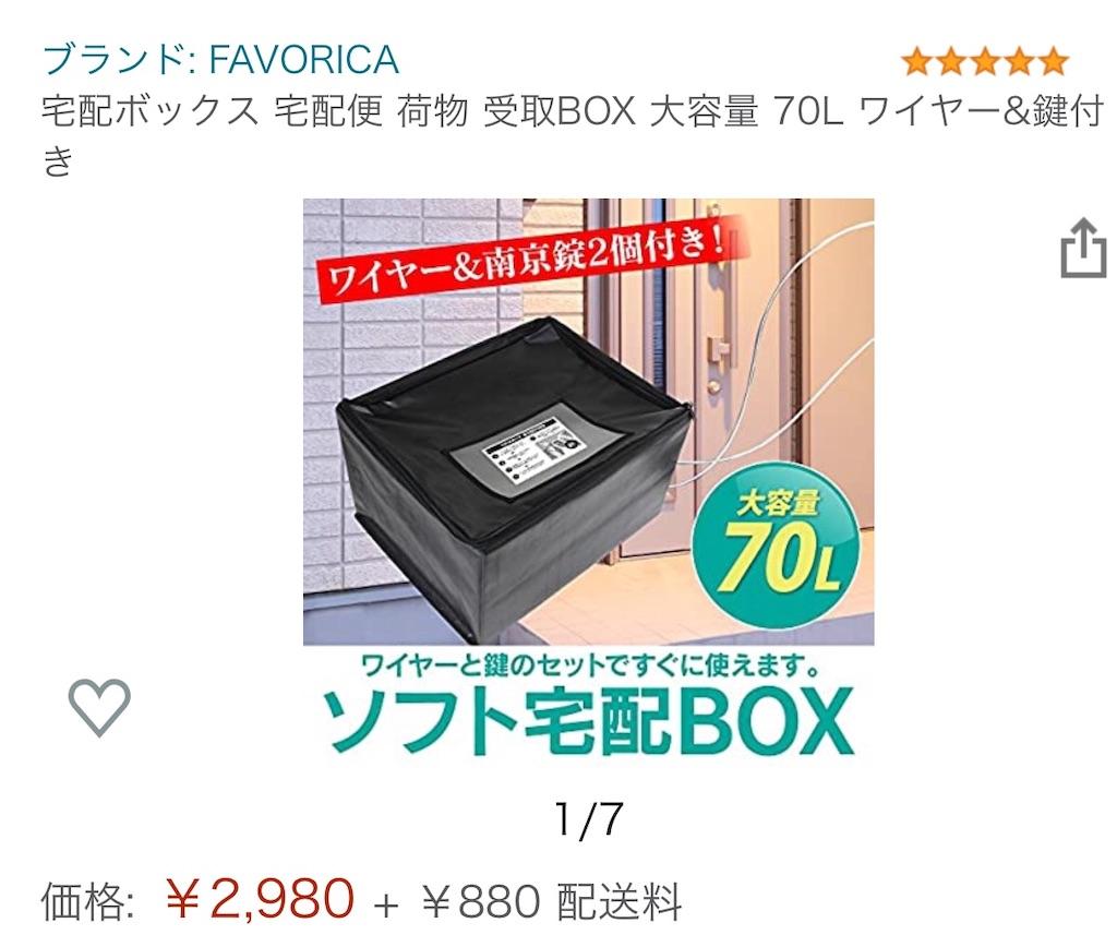 f:id:Nu-ma_Kaoruko:20201224205513j:image