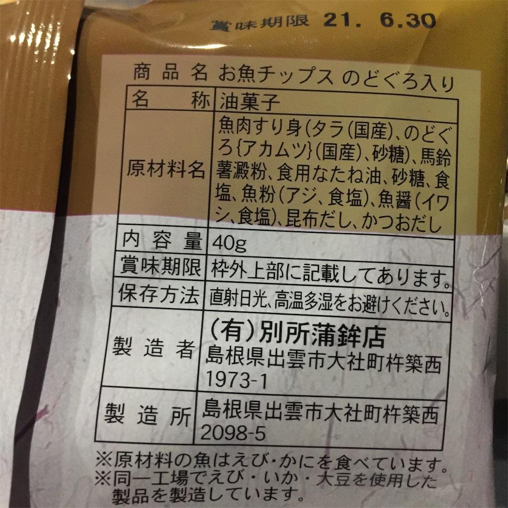 f:id:Nu-ma_Kaoruko:20210323165152j:image
