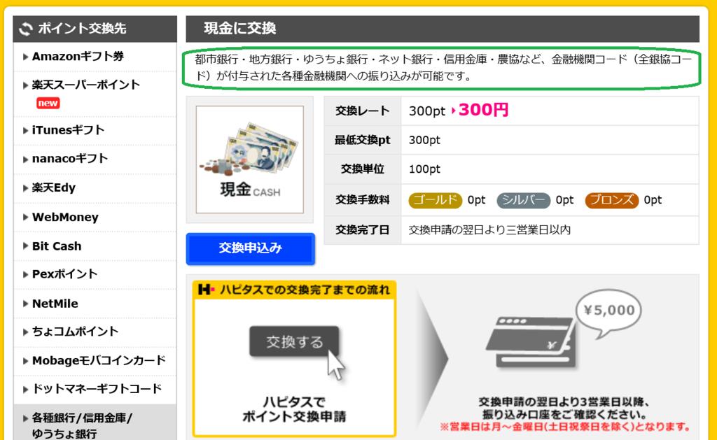f:id:Nukesaku:20170214021348p:plain