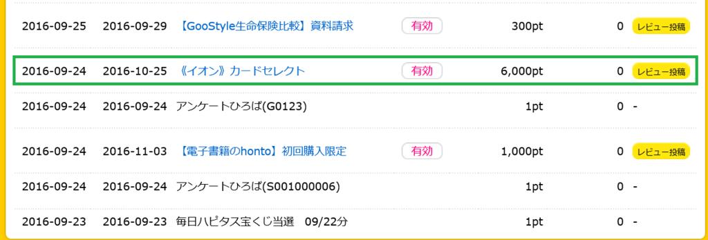 f:id:Nukesaku:20170214022935p:plain