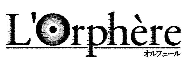 オルフェール(L'Orphère) ロゴ 仮