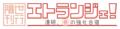 [□エトランジェ!]雑めいたロゴ
