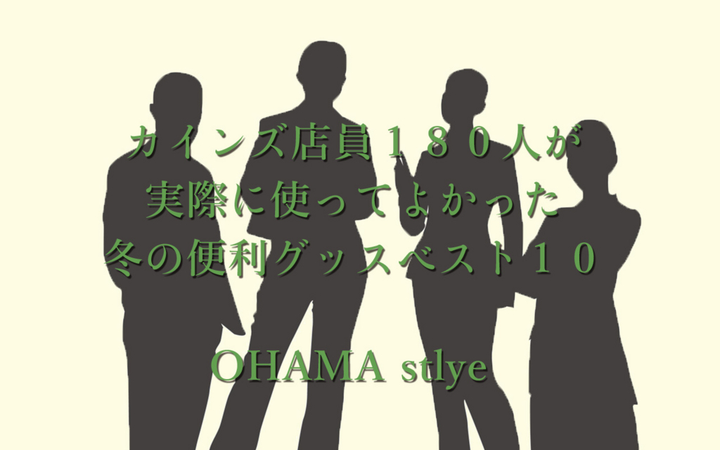 f:id:OHAMa:20170129120803j:plain