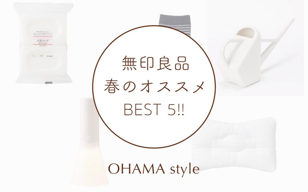 f:id:OHAMa:20170301220412j:plain
