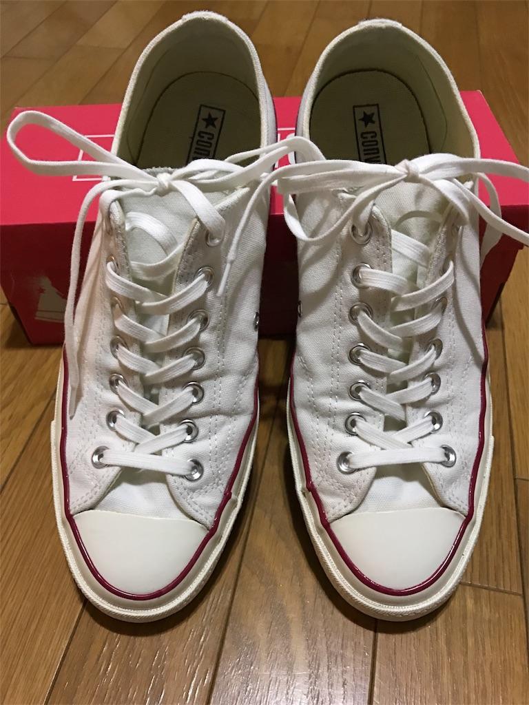 コンバースの靴紐の話 , そうか、そうだ