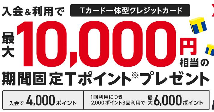 Yahooカード入会特典