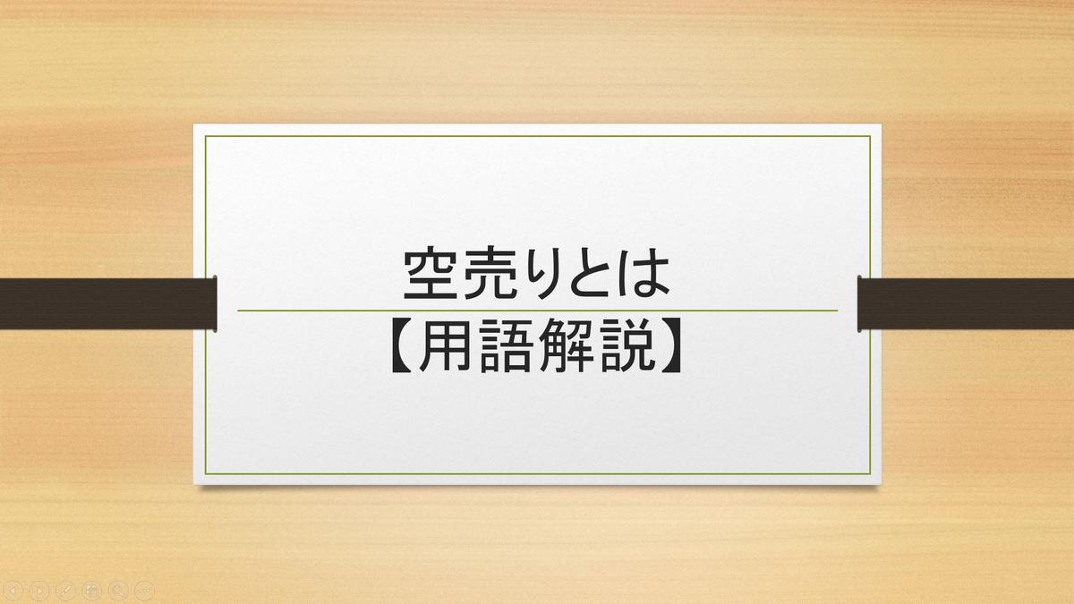 f:id:OKANETAROU1:20190718211356p:plain