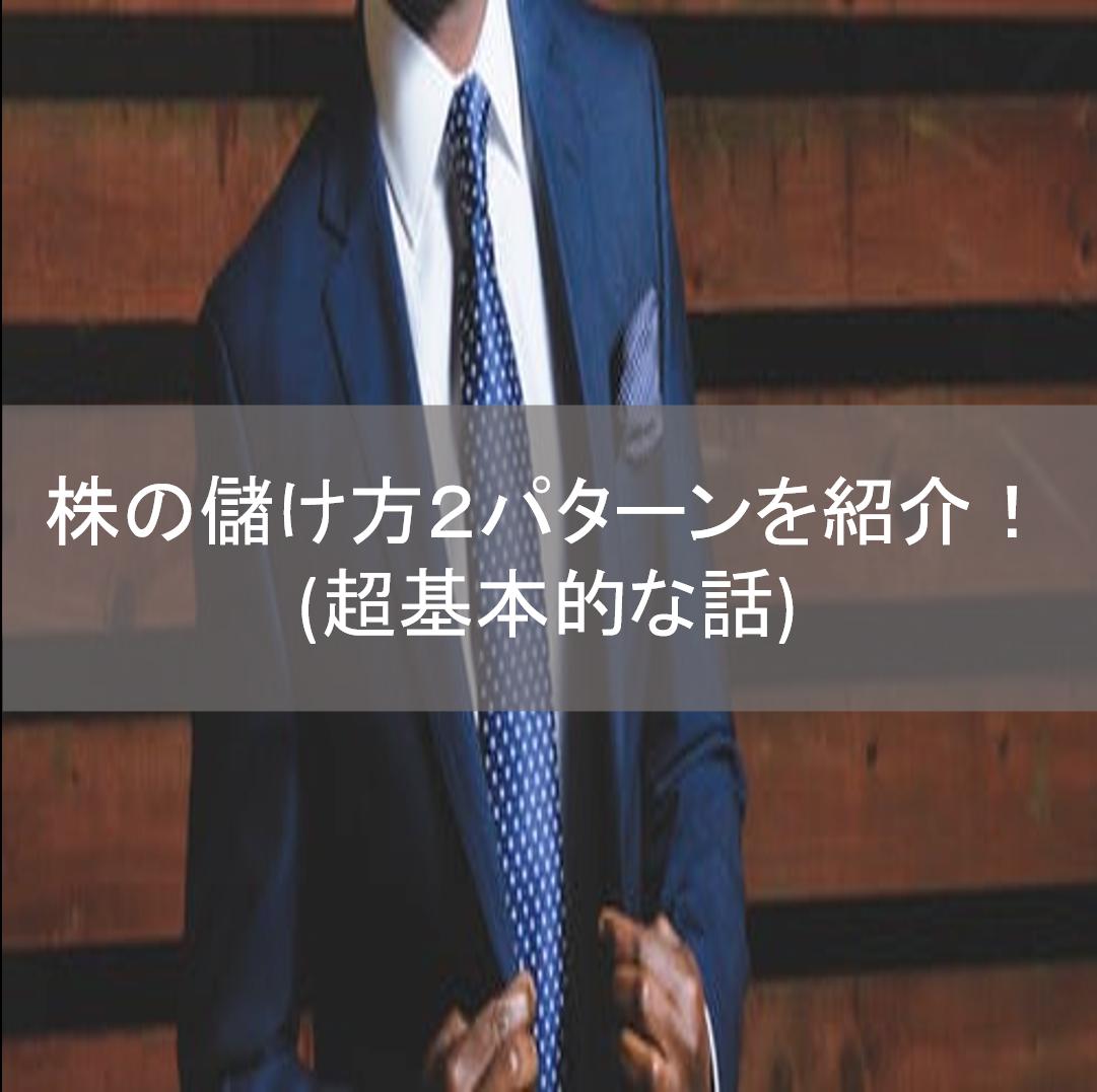 f:id:OKANETAROU1:20190724204333p:plain