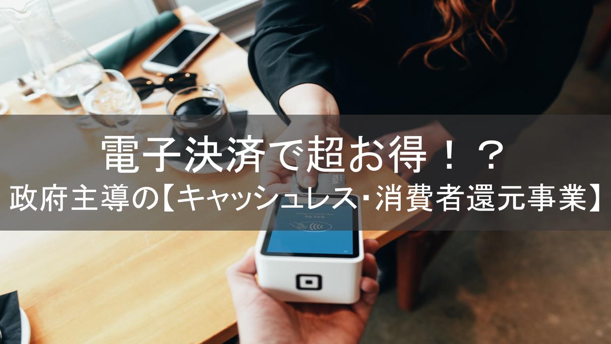f:id:OKANETAROU1:20190802010340p:plain
