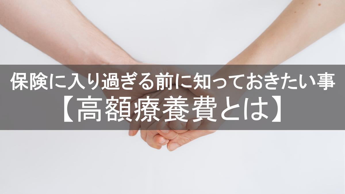 f:id:OKANETAROU1:20190807002734p:plain