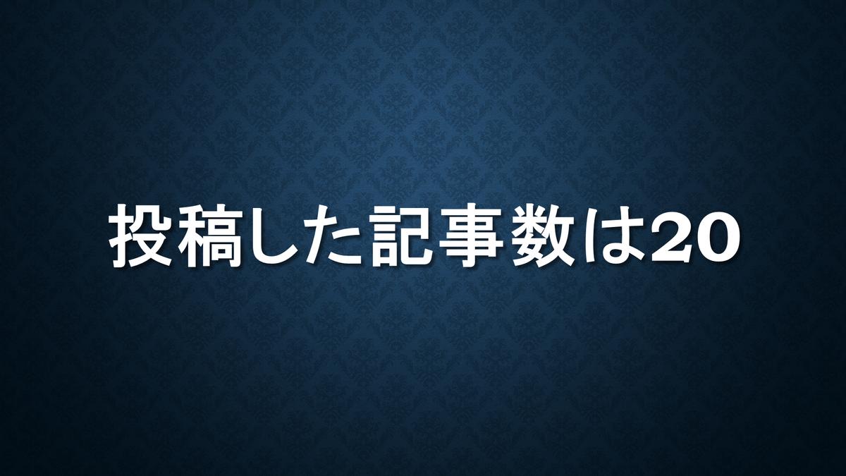 f:id:OKANETAROU1:20190810042850p:plain