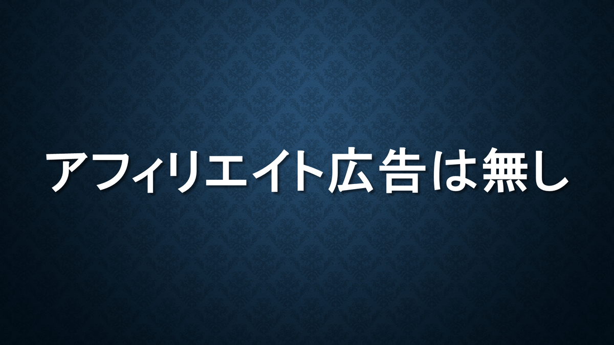 f:id:OKANETAROU1:20190810043006p:plain