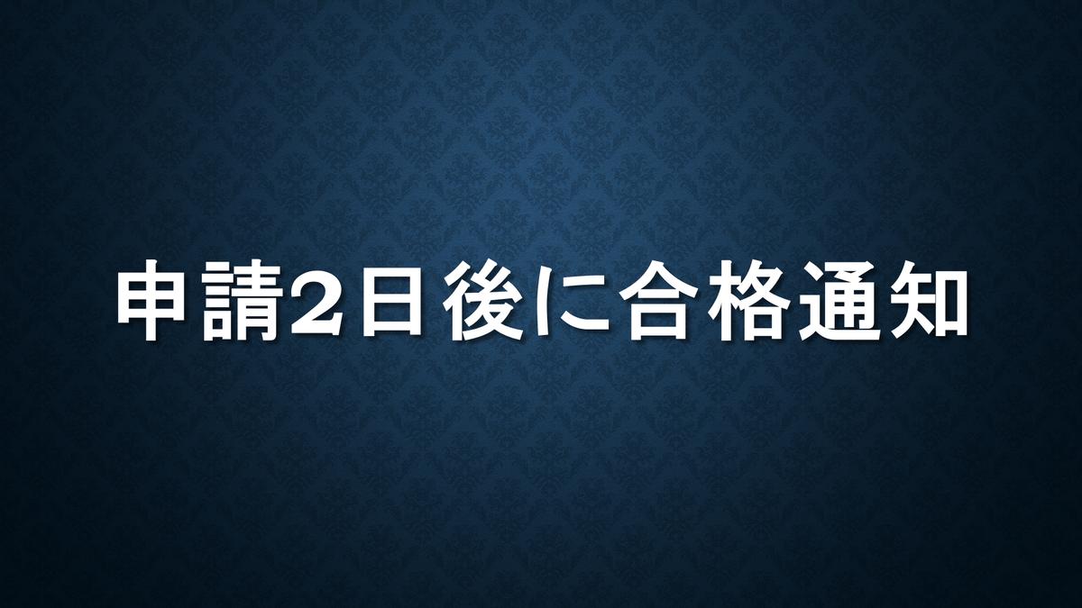 f:id:OKANETAROU1:20190810043323p:plain