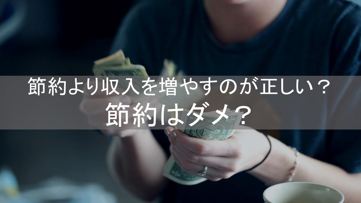 f:id:OKANETAROU1:20190818214556p:plain