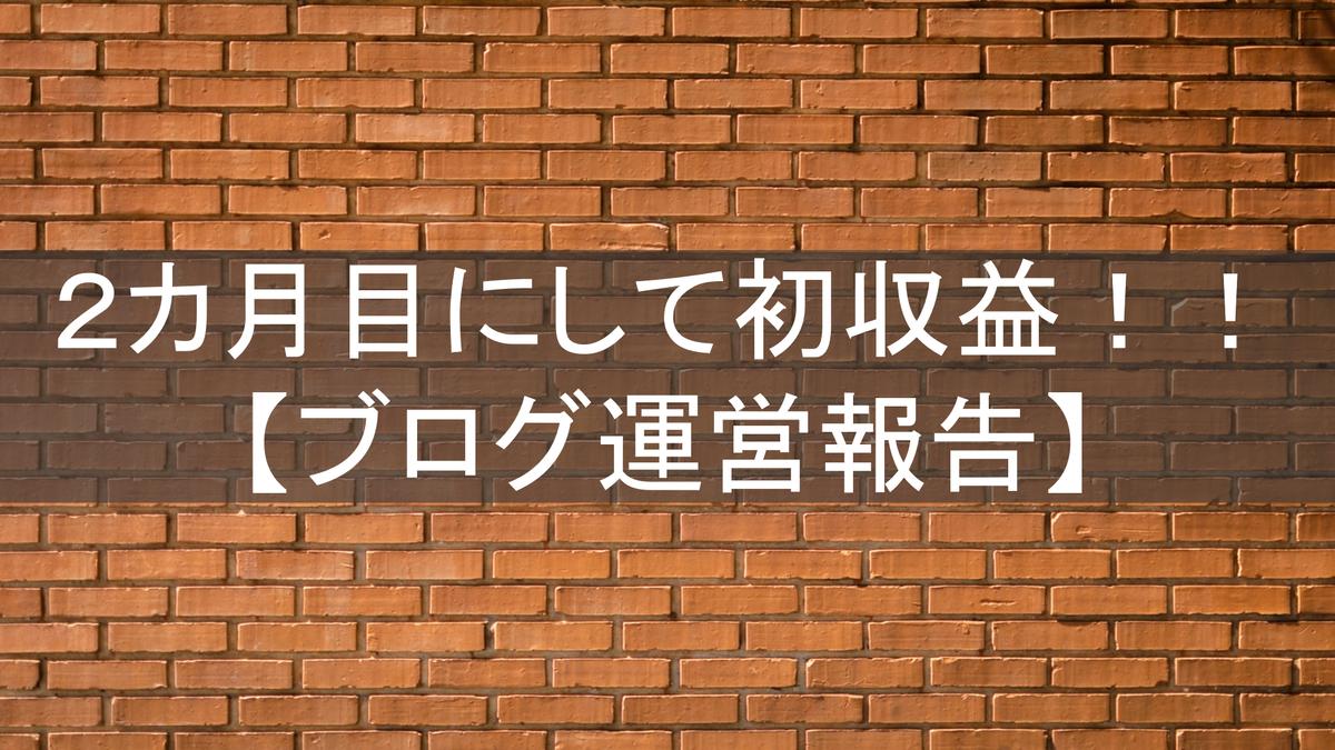 f:id:OKANETAROU1:20190901224906p:plain