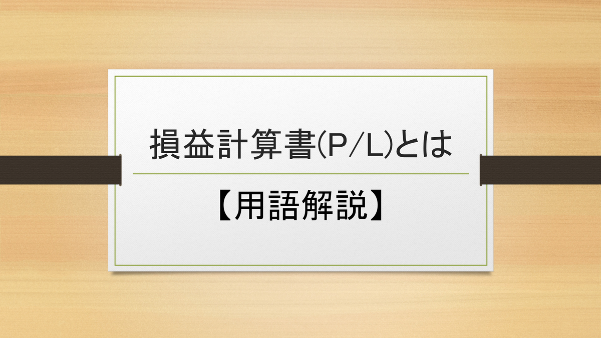 f:id:OKANETAROU1:20190903214040p:plain