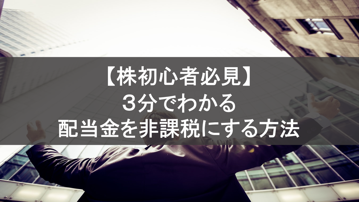 f:id:OKANETAROU1:20190926222605p:plain