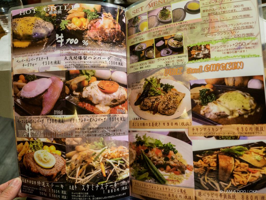レストラン車留夢のメニュー1