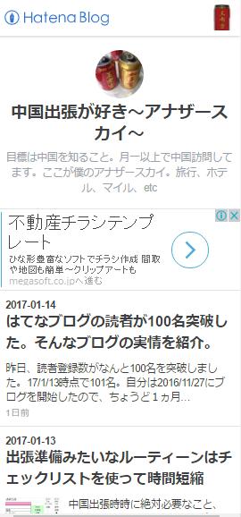 f:id:OKUSURI:20170115123300p:plain