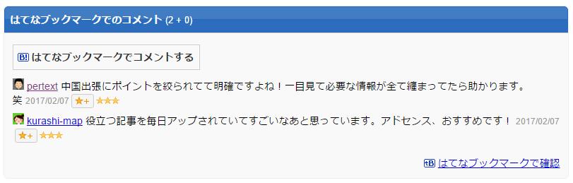 f:id:OKUSURI:20170302033615p:plain