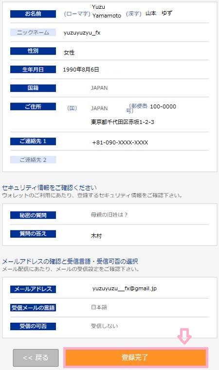 f:id:OL_yuzu_fx:20200601173528j:plain