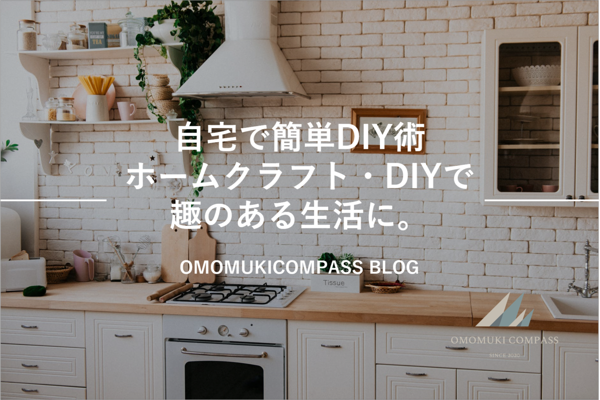 DIYとホームクラフト