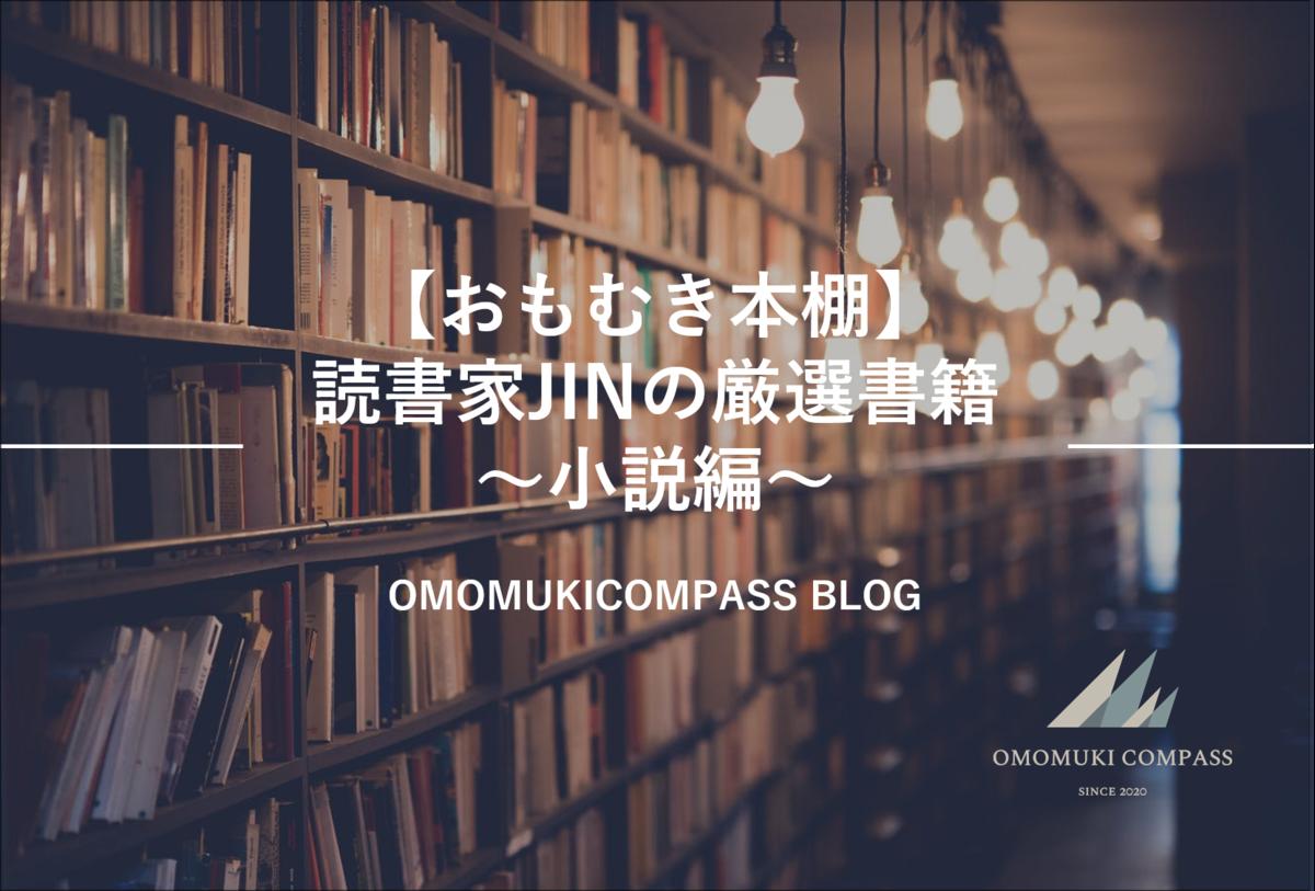 f:id:OMOMUKI-COMPASS:20210503223606p:plain