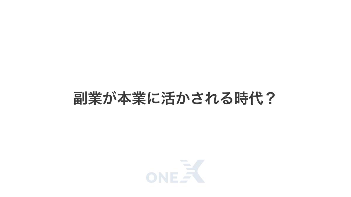f:id:ONEX:20210118174823p:plain