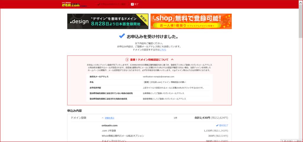 f:id:ONOtakahiro:20180930174141p:plain