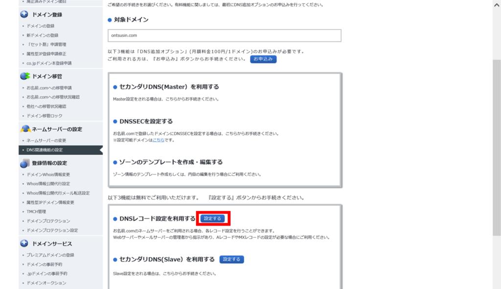 f:id:ONOtakahiro:20180930183455p:plain