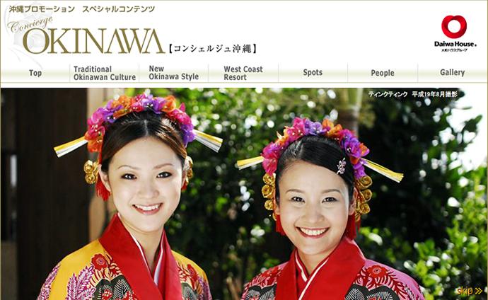 沖縄エリアプロモーションSPコンテンツ「Concierge OKINAWA」