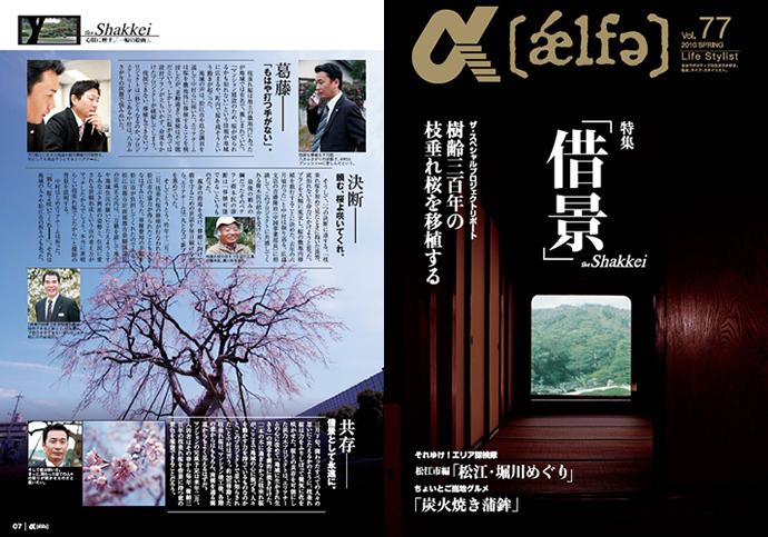 穴吹興産 広報誌「α」第77号 特集「THE SHAKKEI ~借景~」