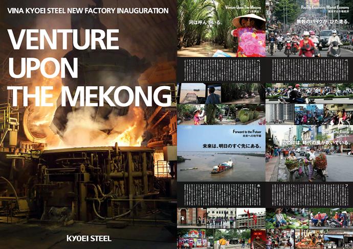 共英製鋼 VKS社新工場竣工記念誌「VENTURE UPON THE MEKONG~メコンを興せ!~」